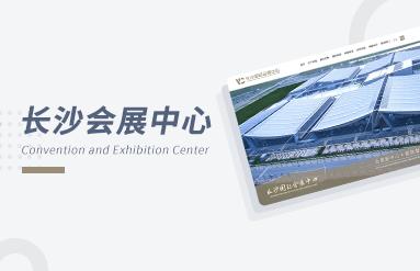 亿博国际官方网站国际会展中心品牌官网