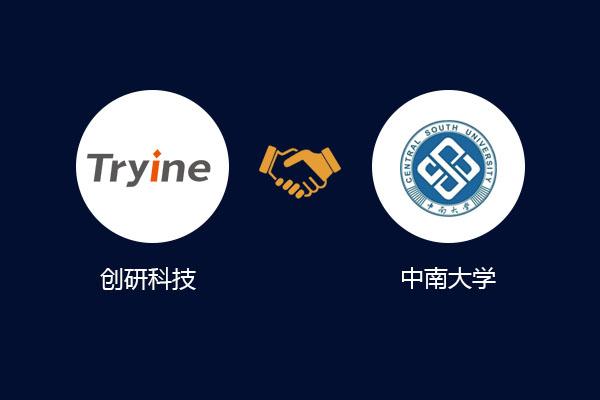 【签约新闻】中南大学资源循环研究院官网建设项目签与创研科技