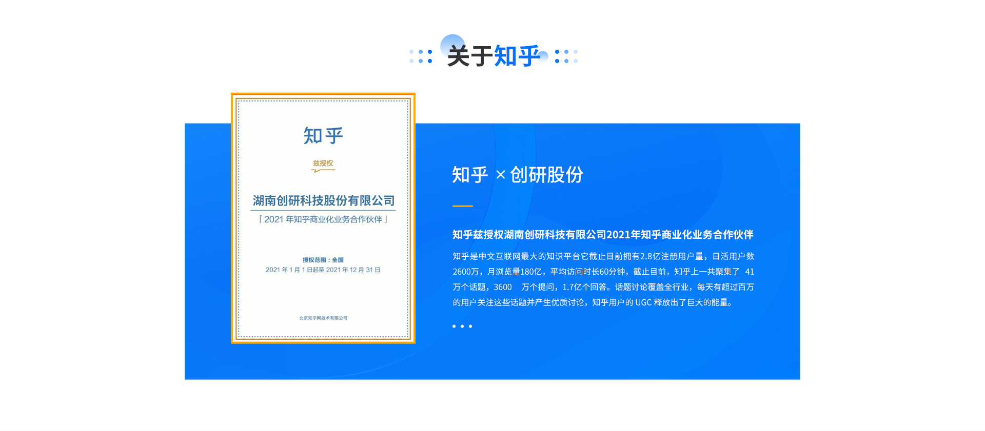 专题页(关于知乎)_02.jpg